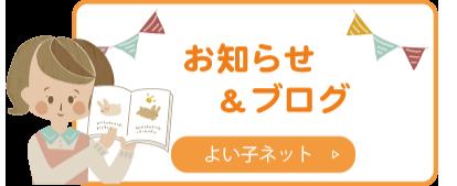 お知らせ&ブログ